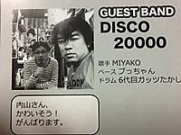 Disco_3755